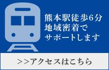 熊本駅徒歩6分 地域密着でサポートします ≫アクセスはこちら