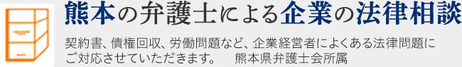 熊本の弁護士による企業の法律相談 契約書、債権回収、労働問題など、企業経営者によくある法律問題にご対応させていただきます。熊本県弁護士会所属