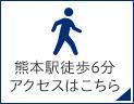 熊本駅徒歩6分 サクセスはこちら